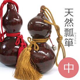 天然ひょうたん 瓢箪 赤・金茶の総角結び飾り組紐 房飾り鈴付き 瓢箪(ひょうたん)中【AW】