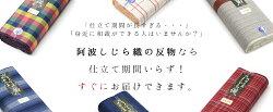 【阿波藍染伝統工芸品】日本製阿波しじら織木綿並巾長さ13m反物(湯通し加工済み)