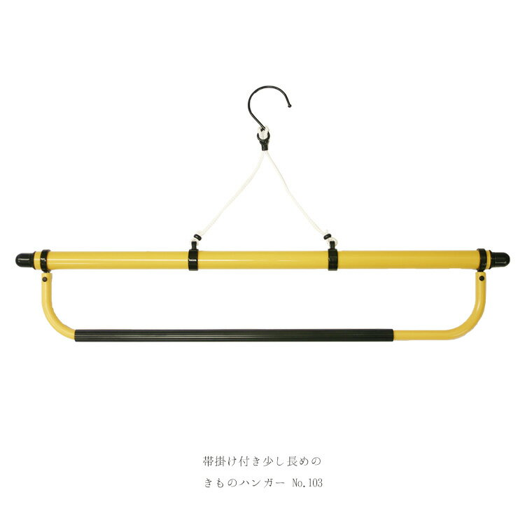 着物ハンガー 衣紋掛け 便利グッズ 帯掛け付き 少し長めの きものハンガー(大)No.103