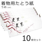 【着物保管便利グッズ】着物たとう紙-うめ-(着物用10枚組)