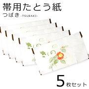 【着物保管便利グッズ】着物たとう紙-つばき-(帯用5枚組)