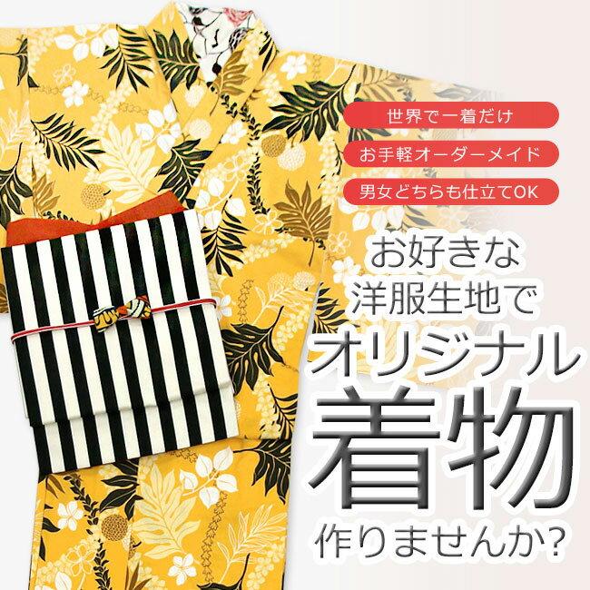 洋服生地で着物を作る オリジナル着物・浴衣 オーダーメイド お好きな生地からあなただけの『着物』をお仕立てします!