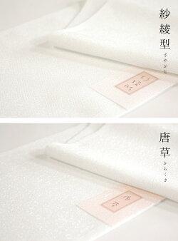 白半襟紋綸子紋意匠ポリエステル化繊無地洗える半衿〔ホワイト〕【メール便OK】