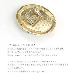 《花しおり》とっても簡単!日本製ブローチやコサージュが帯留めに変身♪ブローチ・コサージュ用帯留め金具(2種類)【メール便OK】