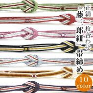 帯締め平組単品正絹着物用和装小物藤三郎ストライプ帯〆【送料無料】【WK】