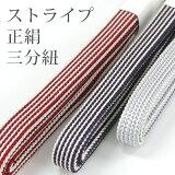 三分紐正絹日本製バイカラーツートンカラー赤レッド紫パープル灰色グレー白ホワイトストライプ三分紐【メール便OK】