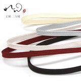 二分紐帯〆正絹日本製絹100%帯留め用帯締め二分締め《れん》カラー二分紐【メール便OK】