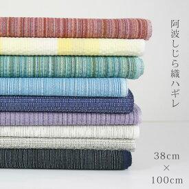 しじら織り 1m 阿波しじら織 カット販売 サンプル生地 はぎれ 木綿 綿100% 日本製 巾38cm×1m【メール便OK】