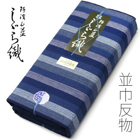 阿波しじら織り 反物 木綿着物 着尺 並巾 幅38cm 阿波藍染伝統工芸品 日本製 綿100% 長さ13m 反物(湯通し加工済み)