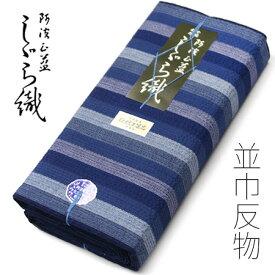 阿波しじら織り 反物 木綿着物 着尺 並巾 幅38cm 阿波藍染伝統工芸品 日本製 綿100% 1反 長さ13m 反物(湯通し加工済み)