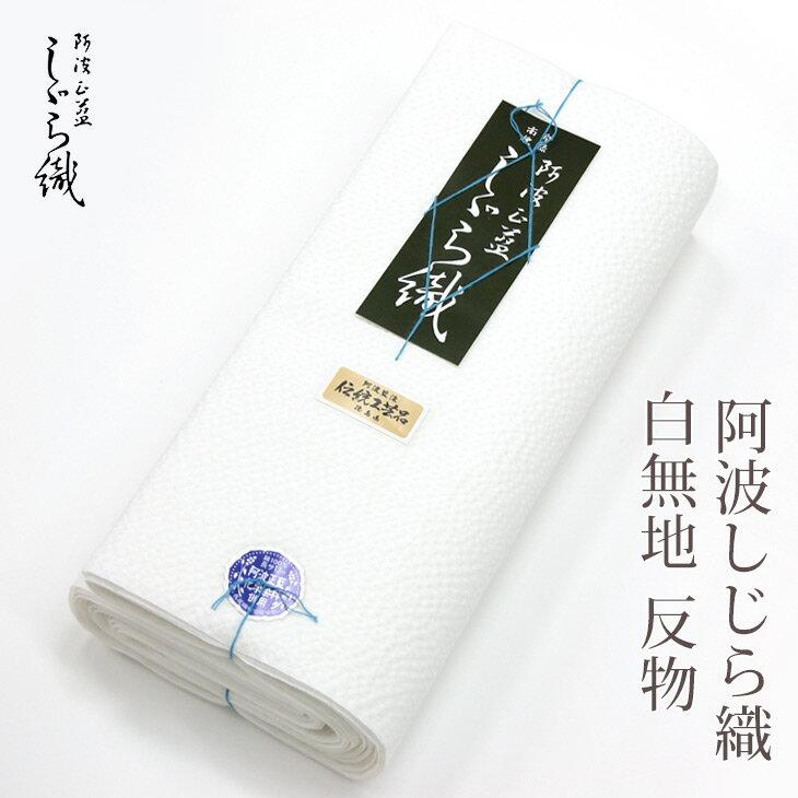 白無地 阿波しじら織り 日本製 木綿 綿100% 並巾 白無地反物(湯通し加工済み)【送料無料】
