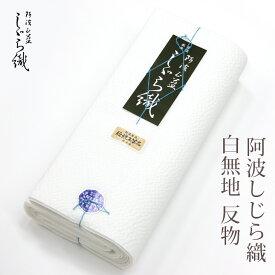 白無地 阿波しじら織り 日本製 木綿 綿100% 並巾 白無地反物(湯通し加工済み)