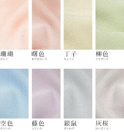 色無地袷東レシルック洗える着物お仕立て上がりレディース紋意匠色無地着物〔8種類〕