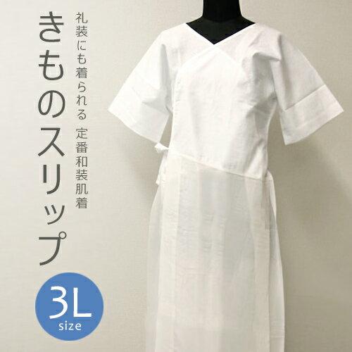 礼装用きものスリップ 3L|日本製 肌襦袢 定番 和装肌着 着物スリップ〔大きいサイズ 3L〕No.630【メール便OK】