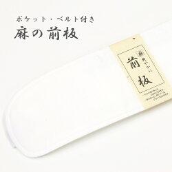 夏にピッタリ!通気性抜群の前板♪|《大原商店》日本製帯板ポケット・ベルト付麻前板