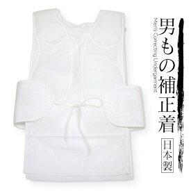 きもの補正着 メンズ 男もの 着物補正ベスト 補整肌着 体型補整 調節可 綿ファスナー パッド 日本製 ホワイト 白【IT】