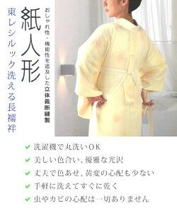 長襦袢紙人形反物東レシルックお仕立て付き長じゅばん|日本製仕立て代込み淡色格子パステルラムネカラー【送料無料】