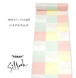 洗える長襦袢反物東レシルックお仕立て付き長じゅばん|日本製仕立て代込み淡色格子パステルラムネカラー長襦袢反物【送料無料】