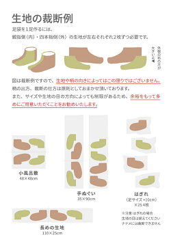 オリジナル足袋オーダー足袋あなただけの『足袋』をお仕立ていたします!【メール便OK】