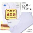 白 足袋 のびる綿足袋 日本製 4枚こはぜ 無地 伸びる綿足袋(ホワイト)〔25cm〜27cm〕【メール便OK】【MT】