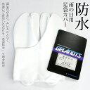 防水足袋カバー 白 水をはじく、雨の日の防水足袋 日本製 透湿・防水 ゼラノッツ 口ゴム 雨の日用 足袋カバー〔S〜L〕…