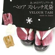冬のお出かけの足袋カバーに♪|日本製伸縮ストレッチ足袋口ゴム冬向けビロード調ベロア足袋【メール便OK】