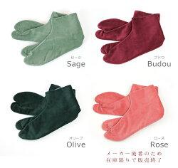 別珍足袋あったかい冬用足袋カラー色足袋無地ネル裏べっちん足袋(7色)〔21.0cm〜24.5cm〕【メール便OK】