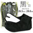 黒 足袋 朱子足袋 男性女性兼用 ネル裏・晒裏 4枚こはぜ 繻子足袋 黒朱子足袋(大きいサイズ26.5cm〜28.0cm)【メール…