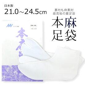 夏の本麻足袋 最高級の麻素材 日本製 白足袋 夏の涼しい本麻足袋「白」〔21cm〜24.5cm〕【メール便OK】【MT】