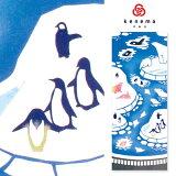 《kenema-けねま-》日本製注染本染め手ぬぐい生き物氷の動物園