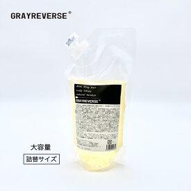 GRAYREVERSE(グレイ リバース)300ml 詰替サイズ 白髪ケア ダークニル スキャルプケア・トニック 幹細胞