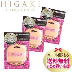 【メール便送料込】キャロンパフ シャロンお得な3個セット スポンジパフ天然パフ 日本製直径8cmshalon