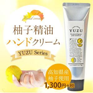 8月より【追跡メール便250円】柚子 ユズの香りのハンドクリーム保湿成分配合でしっとりチューブタイプゆずハンドクリームアロマの香り