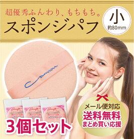 【メール便送料込】キャノンパフ キャノン パフお得な3個セット エバーソフト スポンジパフ日本製直径8cm