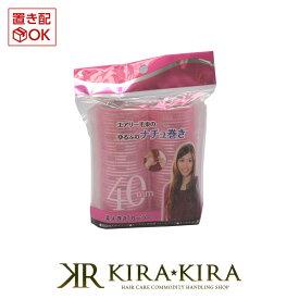 美人巻き カーラー 40mm (2本入)