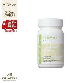 イムダイン フェルメイト 340mg×90粒(30.9g)(酵素サプリメント)