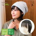 医療用帽子と一緒に使って、ちょっとした外出や急な来客など周囲が気になる場面もOK。よそゆき対応力が上がります。毛…