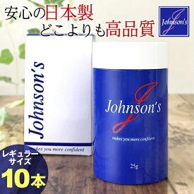 【ジョンソンズ マイクロファイバー レギュラーサイズ/ご愛顧超特価!2,780円x10本セット】薄毛隠し・ハゲ隠し、薄毛対策に!男性女性兼用ふりかけ式で簡単ボリュームアップ!パウダーは日本製で安心の高品質、10秒で増毛、自分の髪を活かして増やすからとっても自然!