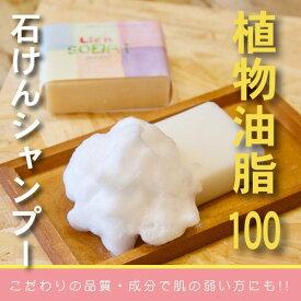 せっけん 無添加せっけん Lien sozai ムジソープ 石鹸 固形石鹸