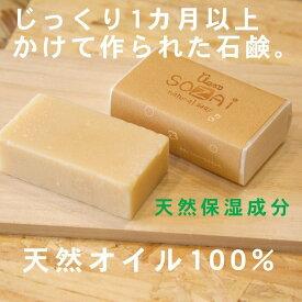 せっけん 無添加せっけん Lien sozai ナチュラルソープ 石鹸 固形石鹸