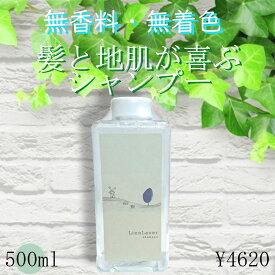リアンラビュ(シャンプー)500ml 本体 無香