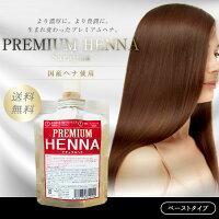 【限定】【国産ヘナ】ペーストタイプトリートメント白髪染めSarajinaサラジーナプレミアムナチュルヘナ100g