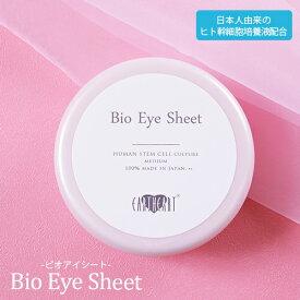 ヒト幹細胞培養液配合の目元パック EARTHEART BIO アイシート60枚入り/アイパック アースハート 日本製 アンチエイジング