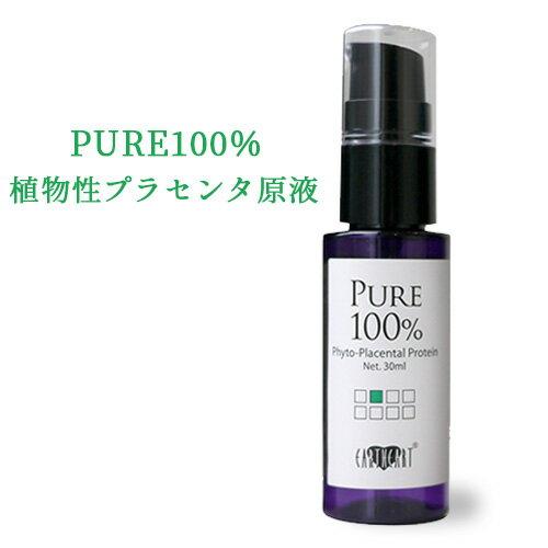 【フェイスケア】【サロン専売品】100%原液シリーズ 植物性プラセンタ30ml【アース】10P26Mar16