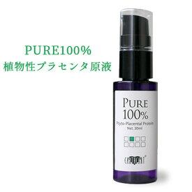 EARTHEART 原液100% 植物性プラセンタ/アンチエイジング 美容液 導入液 化粧水 コスメ ヘアメイクアース