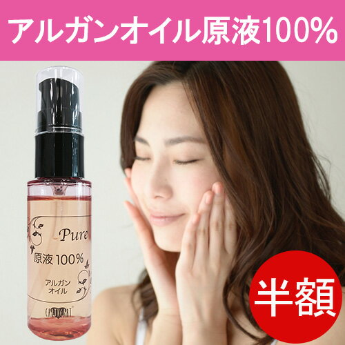 【半額】EARTHEART 原液100% アルガンオイル/ピュアオイル 美容オイル 美容液 化粧水 オイル美容 アルガン