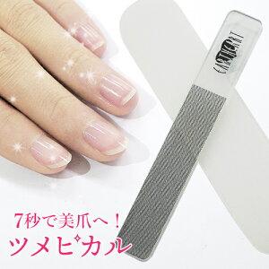 EARTHEARTツメピカル/爪磨き爪やすり爪みがきガラスシャイナーネイルファイル爪ケアツヤネイルケア