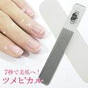 ガラス製爪磨き「ツメピカル」/ 爪やすり 爪みがき ガラス シャイナー ネイルファイル 爪ケア ネイルケア EARTHEART