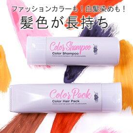 【美容室専売品】単品カラー専用シャンプー、ヘアパック(各250ml)/EARTHEAR 日本製 アースハート HAIR & MAKE EARTH