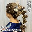髪飾り 成人式 水引 組紐 金箔 ドライフラワー プリザーブドフラワー ヘアアクセサリー 紐アレンジ ロープ 前撮り 成…